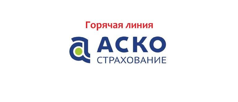 Горячая линия АСКО-Страхование