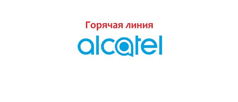 Горячая линия Alcatel