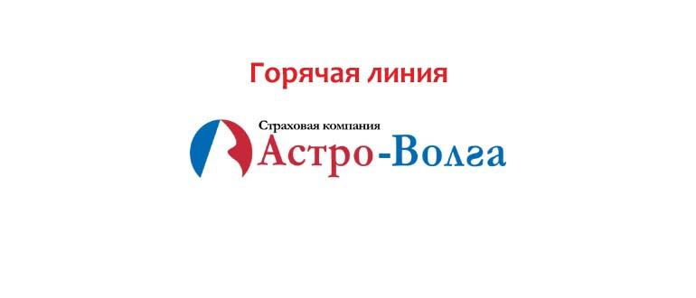 Горячая линия Астро-Волга