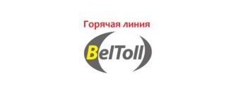 Горячая линия Белтолл