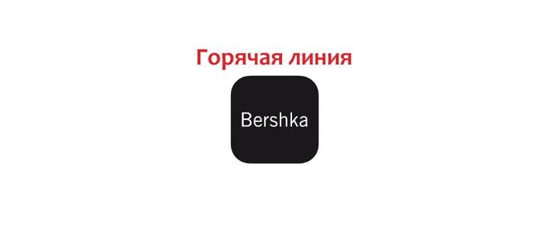 Горячая линия Bershka