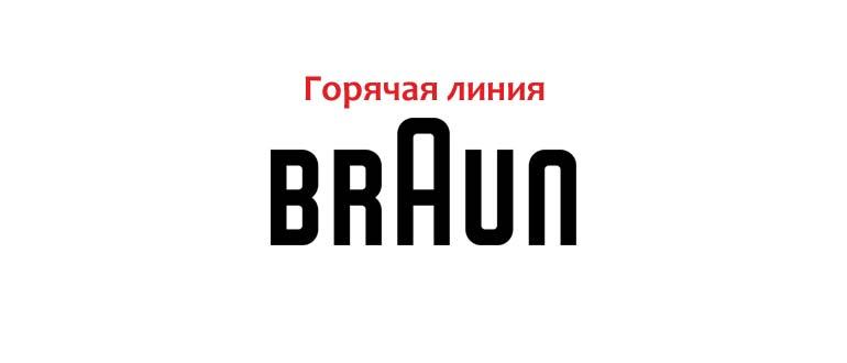Горячая линия Braun
