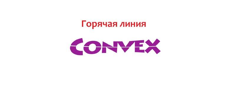 Горячая линия Convex