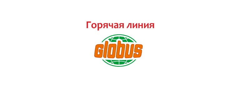 Горячая линия Глобус