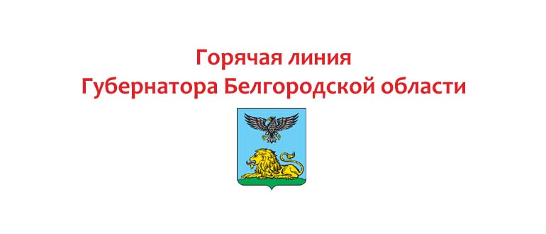 Горячая линия Губернатора Белгородской области