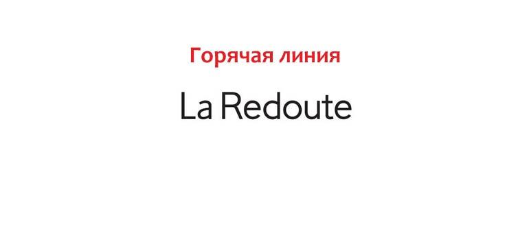 Горячая линия La Redoute