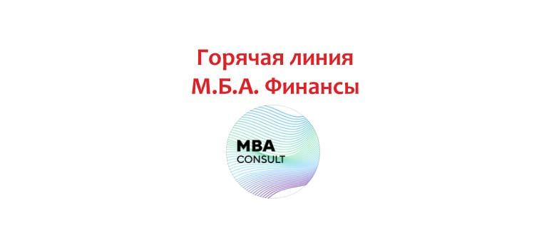 Горячая линия М.Б.А. Финансы