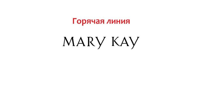 Горячая линия Mary Kay