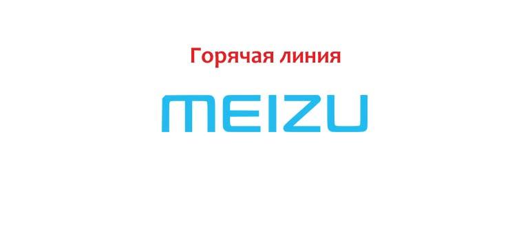 Горячая линия Meizu