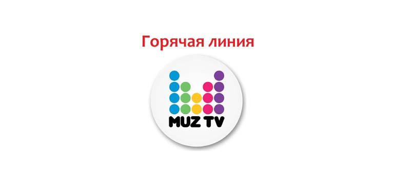 Горячая линия Муз ТВ