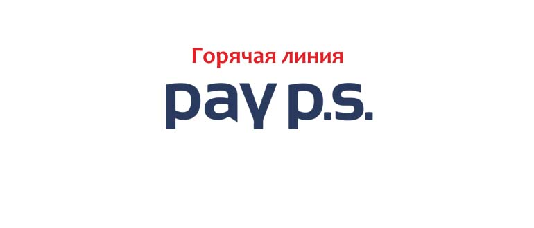 Горячая линия PayPS