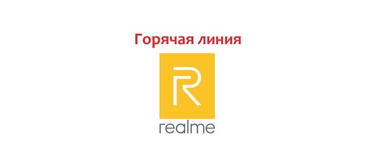 Горячая линия Realme