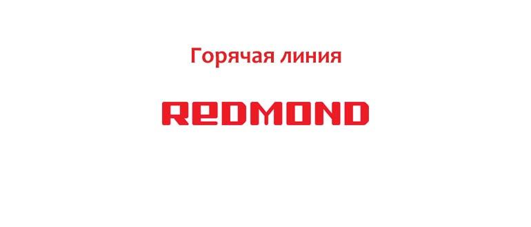 Горячая линия Redmond