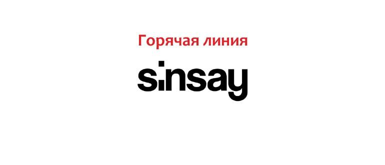 Горячая линия Sinsay