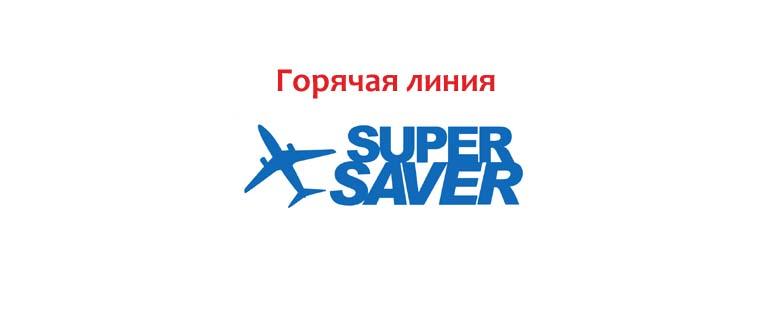 Горячая линия Supersaver