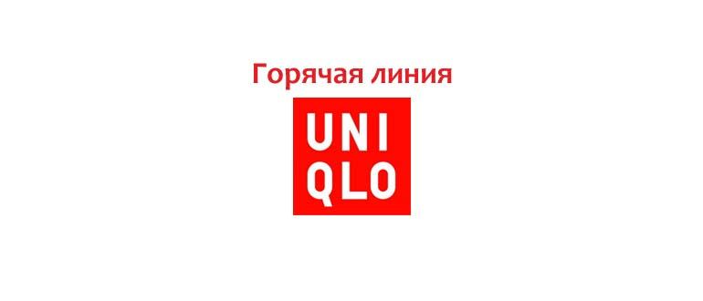 Горячая линия UNIQLO