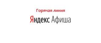 Горячая линия Яндекс Афиша