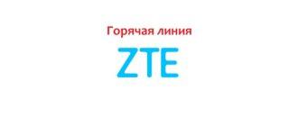 Горячая линия ZTE