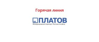 Горячая линия аэропорта Платов