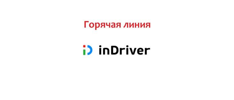 Горячая линия inDriver