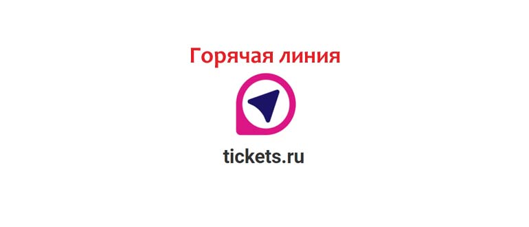 Горячая линия tickets.ru