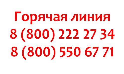 Контакты АСКО-Страхование