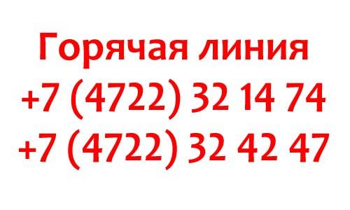 Контакты Губернатора Белгородской области