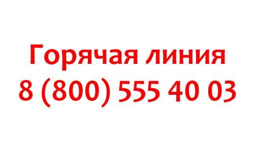 Контакты Медтроник