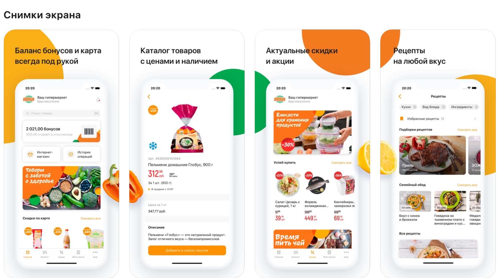 Приложение «Globus гипермаркеты», снимки экрана