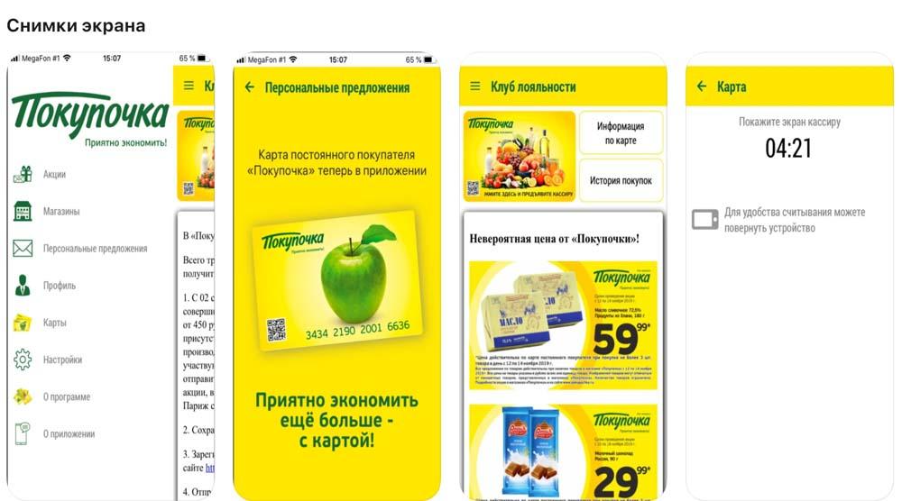 Приложение «Покупочка», снимки экрана