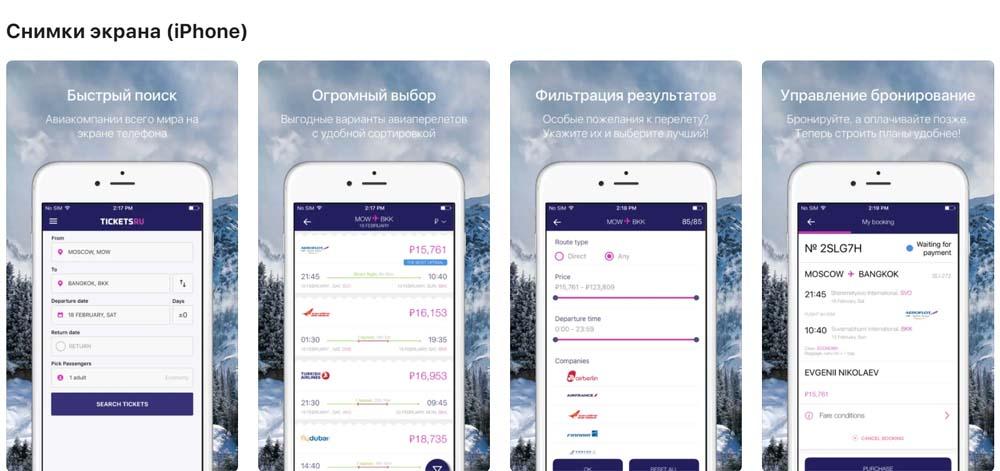 Приложение Tickets.ru, снимки экрана