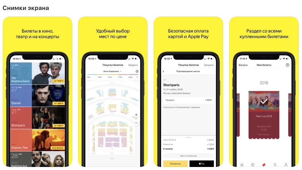 Приложение Яндекс Афиша, снимки экрана