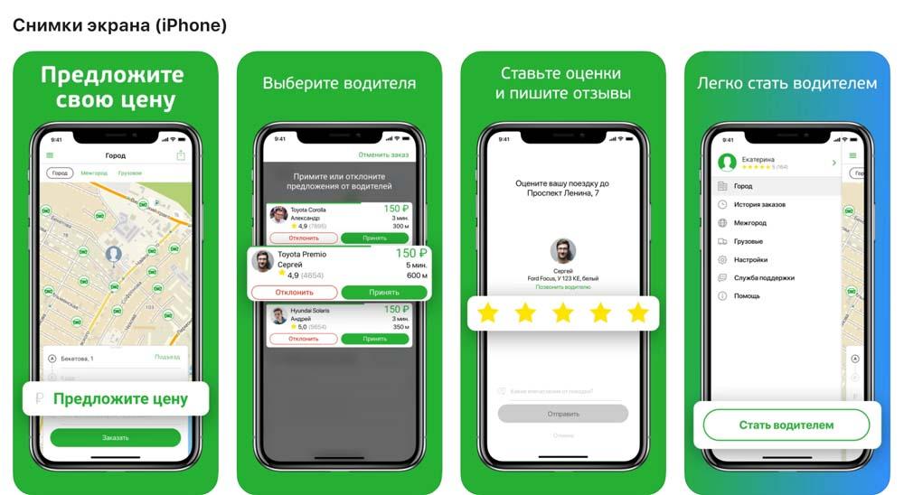 Приложение inDriver, снимки экрана