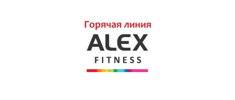 Горячая линия Алекс Фитнес