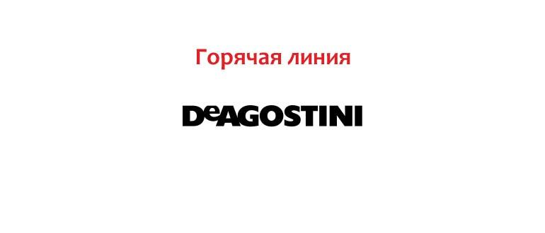 Горячая линия ДеАгостини