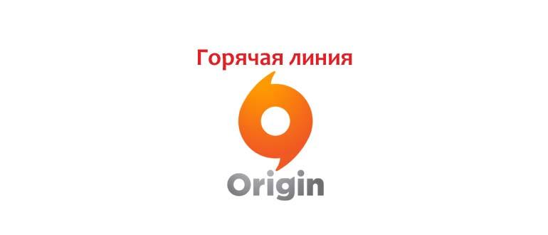 Горячая линия Origin
