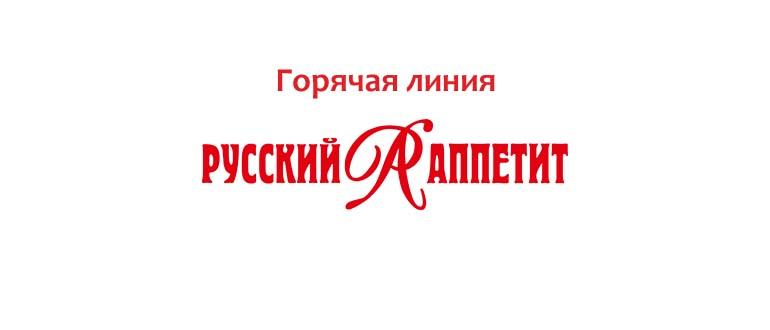 Горячая линия Русский Аппетит