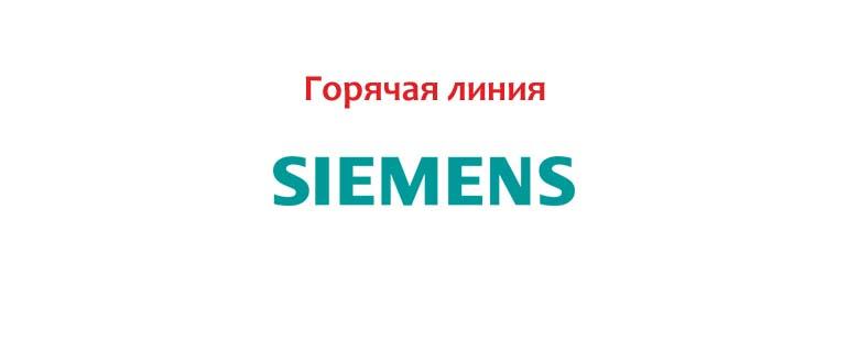 Горячая линия Сименс