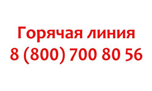 Контакты ФИТ Сервис