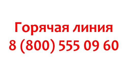 Контакты Нетпринт
