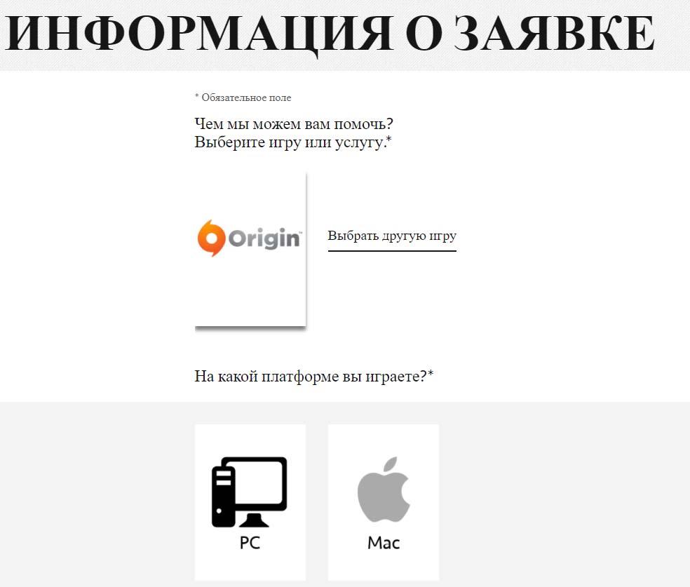 Обращение в службу поддержки Origin