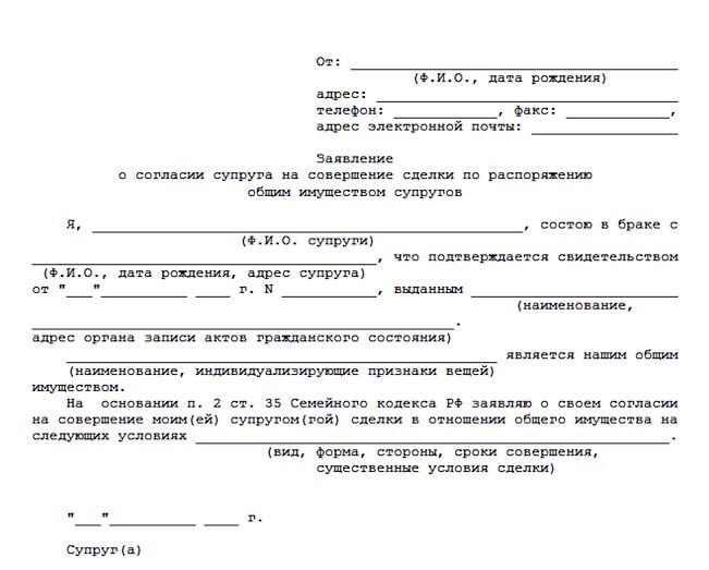 Заявление о согласии супруга на совершение сделки