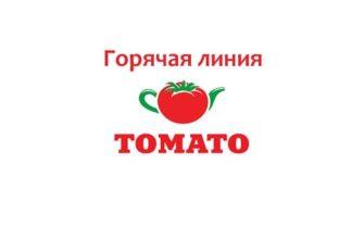 Горячая линия Томато