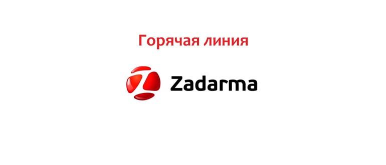 Горячая линия Zadarma