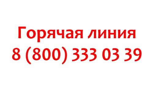 Контакты Евроинс