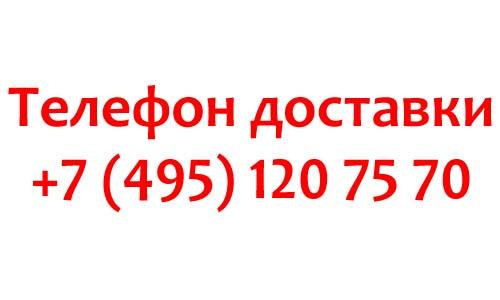 Телефон доставки Томато