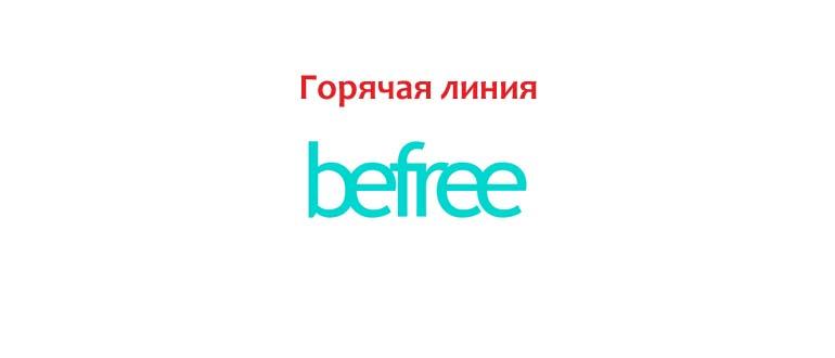 Горячая линия Befree