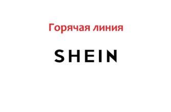 Горячая линия Shein