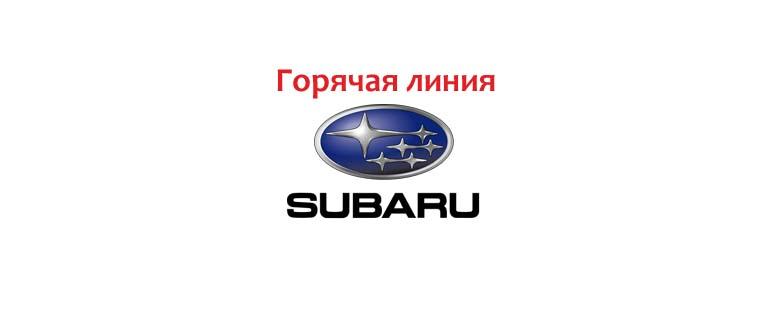 Горячая линия Subaru