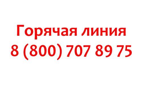 Контакты Интернет-магазина Zolla